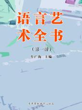 语言艺术全书(1册)(选题报告1)