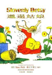 06 - Slovenly Betsy (Simplified Chinese): 邋遢姑娘(简体)