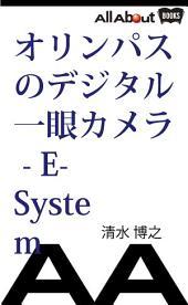 オリンパスのデジタル一眼カメラ - E-System
