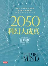 2050科幻大成真: 超能力、心智控制、人造記憶、遺忘藥丸、奈米機器人,即將改變我們的世界