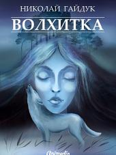 Волхитка - Роман в рассказах и повестях. Русское фэнтези