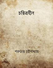 চরিত্রহীন (Bengali)