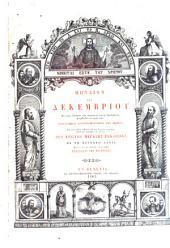 Mēnaion tou Septemvriou [- tou Augoustou]: Periechon hapasan tēn anēkousan autō Akoulouthian, Τόμος 12
