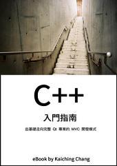 C++ 入門指南: 由基礎走向完整 MVC 的 GUI 專案開發模式 V2.21