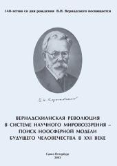 Вернадскианская революция в системе научного мировоззрения – поиск ноосферной модели будущего человечества в XXI веке