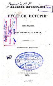 Краткое начертаніе русской исторіи: Сокращеніе гимназическаго курса