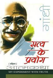 Satya ke Prayog: संक्षिप्त आत्मकथा - सत्य के प्रयोग - गांधीजी की आत्म-कथा कायुवकोपयोगी संस्करण