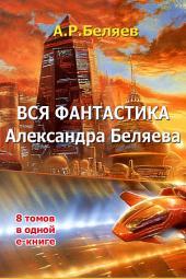 Весь Александр Беляев в 1 томе