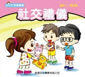 幼兒好行為叢書•社交禮儀