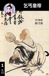 乞丐皇帝-汉语阅读理解 Level 1 , 有声朗读本: 汉英双语