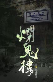 異遊鬼簿I【2】爛鬼樓
