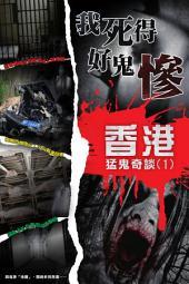 香港猛鬼奇談(1):我死得好鬼慘