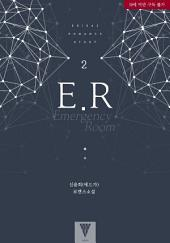 E.R 2(완결)