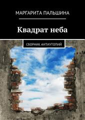 Квадрат неба. Сборник антиутопий