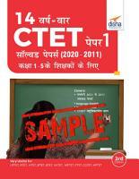 Free Sample  14 VARSH VAAR CTET Paper 1 Solved Papers  2011   2020    2nd Hindi Edition PDF