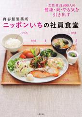 再春館製藥所 日本第一社員食堂: 再春館製薬所 ニッポンいちの社員食堂