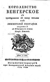 Королевство Венгерское с приобщенными к оному землями из Бишинговой Географии