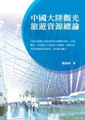 中國大陸觀光旅遊資源總論