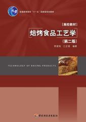 焙烤食品工艺学(第二版)