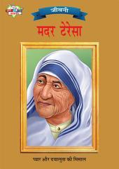 Mother Teresa : मदर टेरेसा