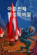 The Secret of the Ninth Planet  Korean Edition  PDF