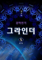 검마전기 그라인더 5권 완결