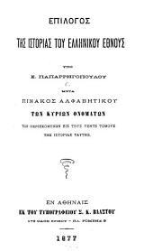 Historia tou Hellēnikou ethnous: apo tōn archaiotatōn chronōn mechri tōn neōterōn, Τόμος 6