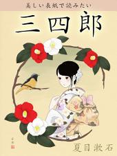 美しい表紙で読みたい 三四郎
