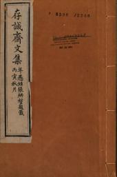 存誠齋文集: 14卷