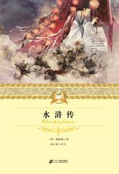 水浒传: 二十一世纪少年文学必读经典