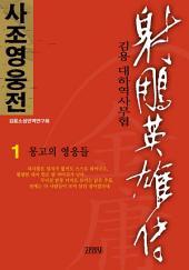 사조영웅전(射雕英雄傳) 1. 몽고의 영웅들