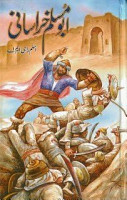 Abu Muslim Khorasani PDF