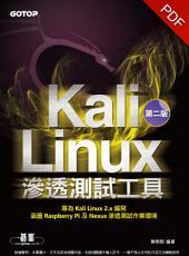 Kali Linux滲透測試工具第二版(電子書)