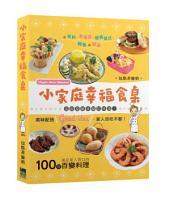 小家庭幸福食桌: 100道滿足家人胃口的百變料理