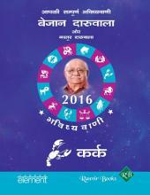 Aapki Sampurna Bhavishyavani 2016 Kark
