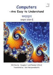 Computers कम्प्यूटर Hindi: समझना आसान हैं -Are Easy to Understand
