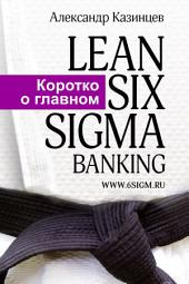 Lean Six Sigma Коротко о главном