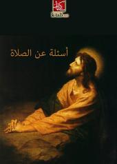 أسئلة عن الصلاة
