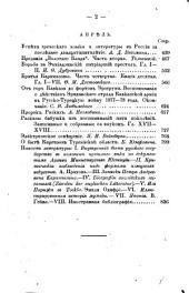 Русскій вѣстник: Том 146