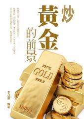 炒黃金的前景