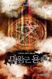 [연재] 마왕군 용사 1화