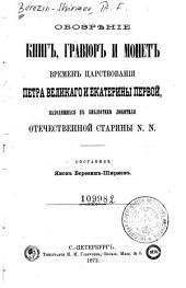 Обозриение книг, гравюр и монет времен царствования Петра Великаго и Екатерины Первой