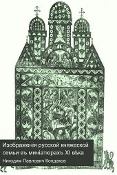 Изображенiя русской княжеской семьи въ минiатюрахъ XI вѣка