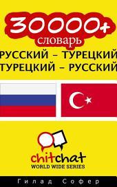30000+ Pусский - турецкий турецкий - Pусский словарь