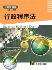 行政程序法: 國營事業
