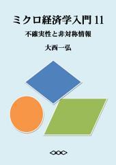 ミクロ経済学入門11:不確実性と非対称情報