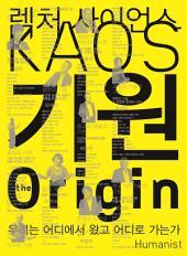 기원 the origin: 렉처 사이언스 KAOS 01