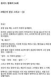 [연재] 블러드 엠페러 94화