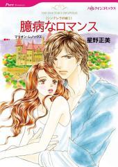 臆病なロマンス: ハーレクインコミックス