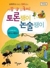 개미와 베짱이 (가이드)
